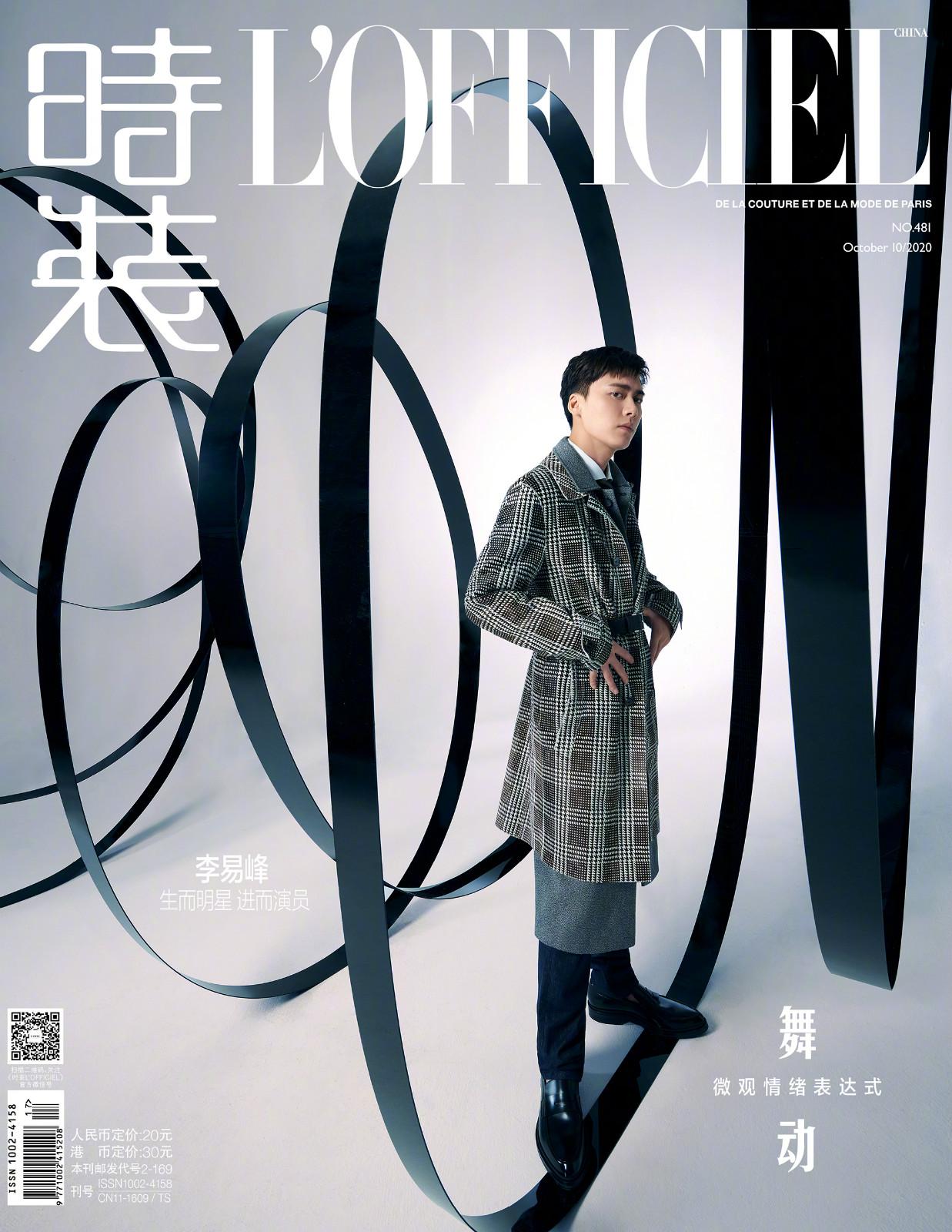 李易峰最新时装大片 展现摩登型男魅力