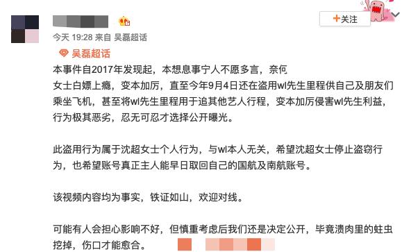 【博狗扑克】站姐盗用吴磊里程积分乘坐飞机 网友评论:太猖狂了