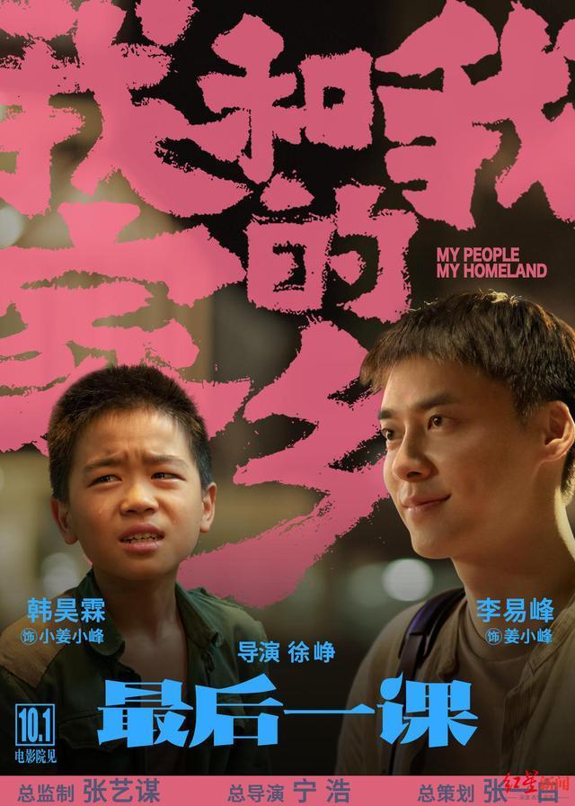 【蜗牛棋牌】电影我和我的家乡10月1日于全国公映