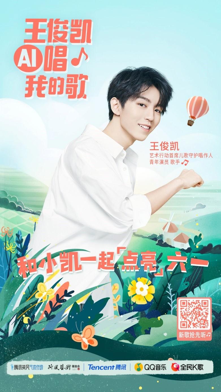 """王俊凯新歌《点亮》唱出孩子们心声,QQ音乐打造特别的""""儿童节礼物"""""""