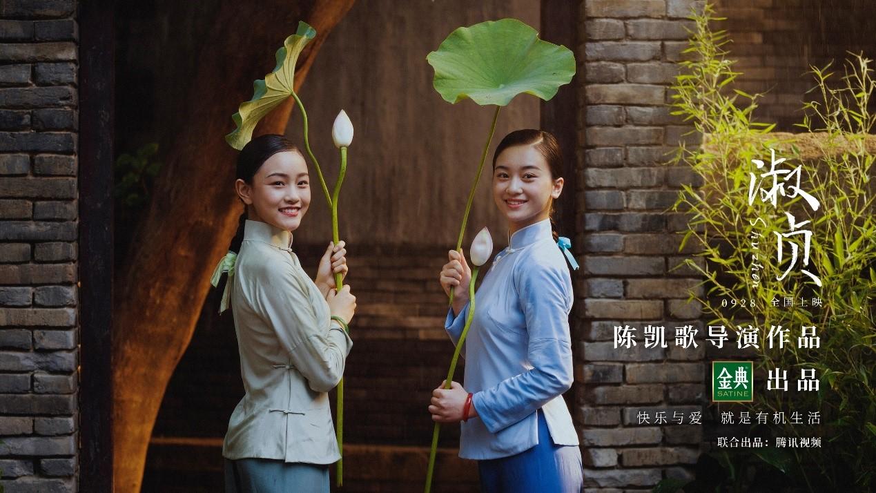 陈凯歌导演最有情感微电影《淑贞》,触手可得的美好