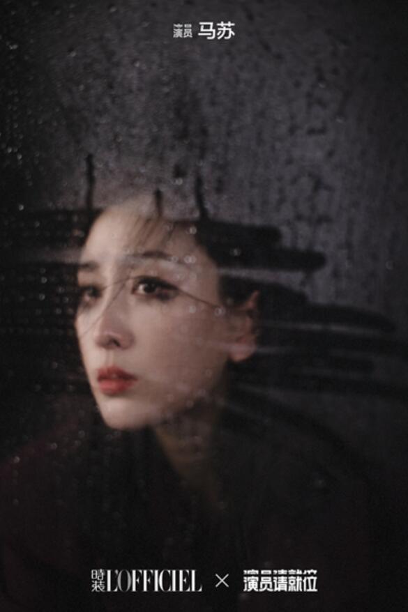 《演员请就位2》时尚大片上线,马苏任敏施柏宇演绎演员的四十种渴望
