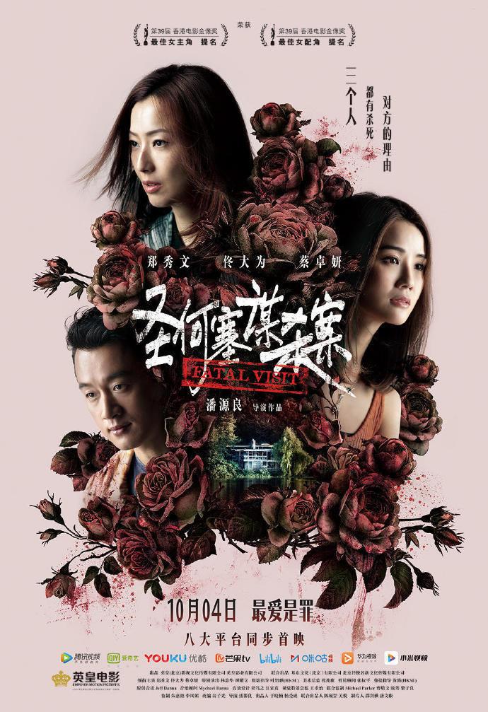 蔡卓妍出席《圣何塞谋杀案》首映式颠覆形象挑战新角色
