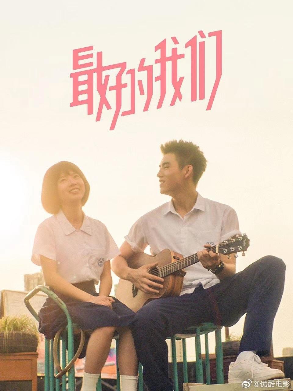 北京大学生电影节 何蓝逗直播解读《最好的我们