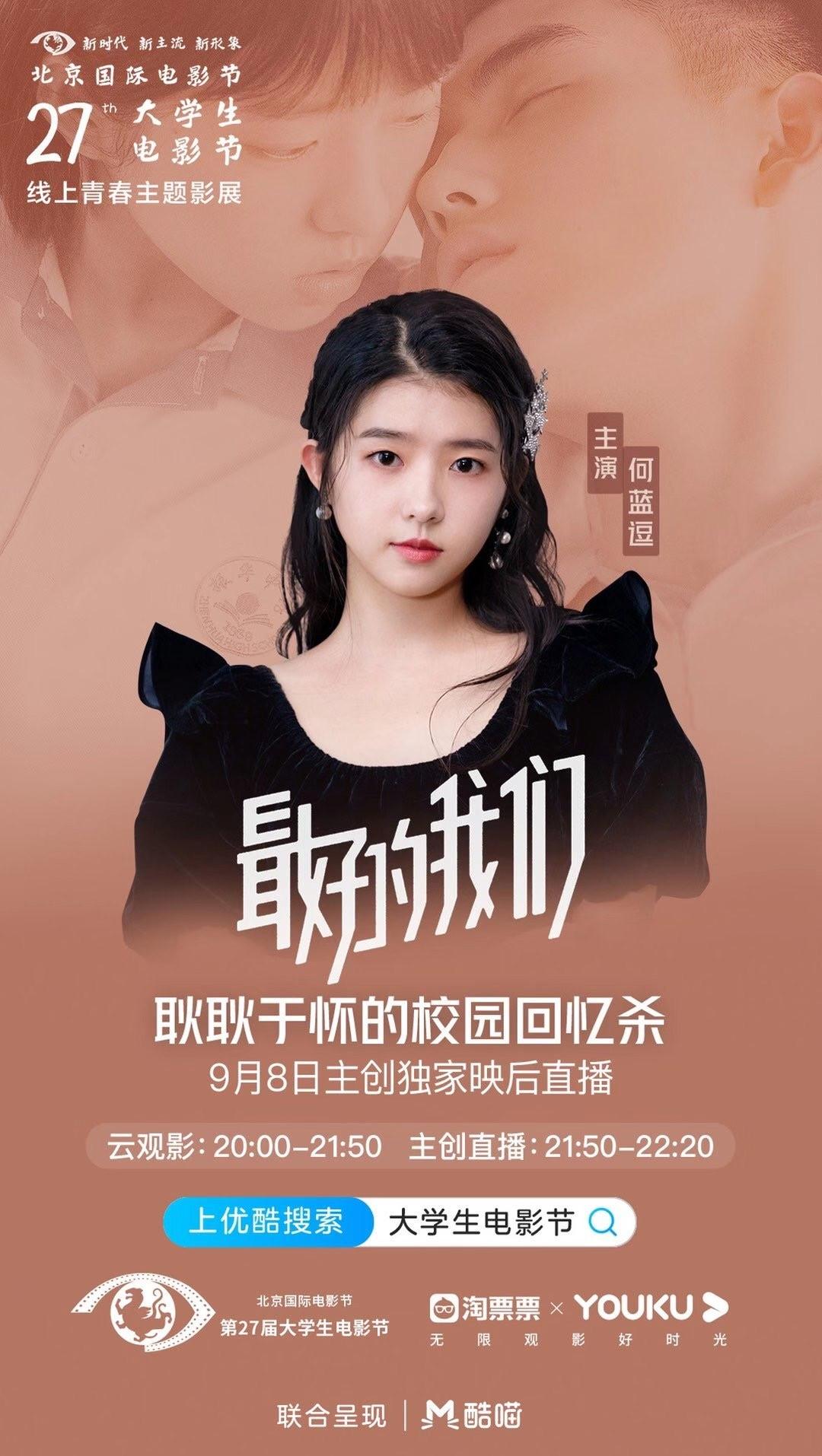 北京大学生电影节 何蓝逗直播解读《最好的我们》