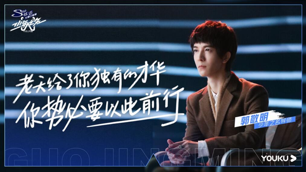 《少年之名》再曝导师宣传片 郭敬明胡彦斌程潇韩宇诠释少年