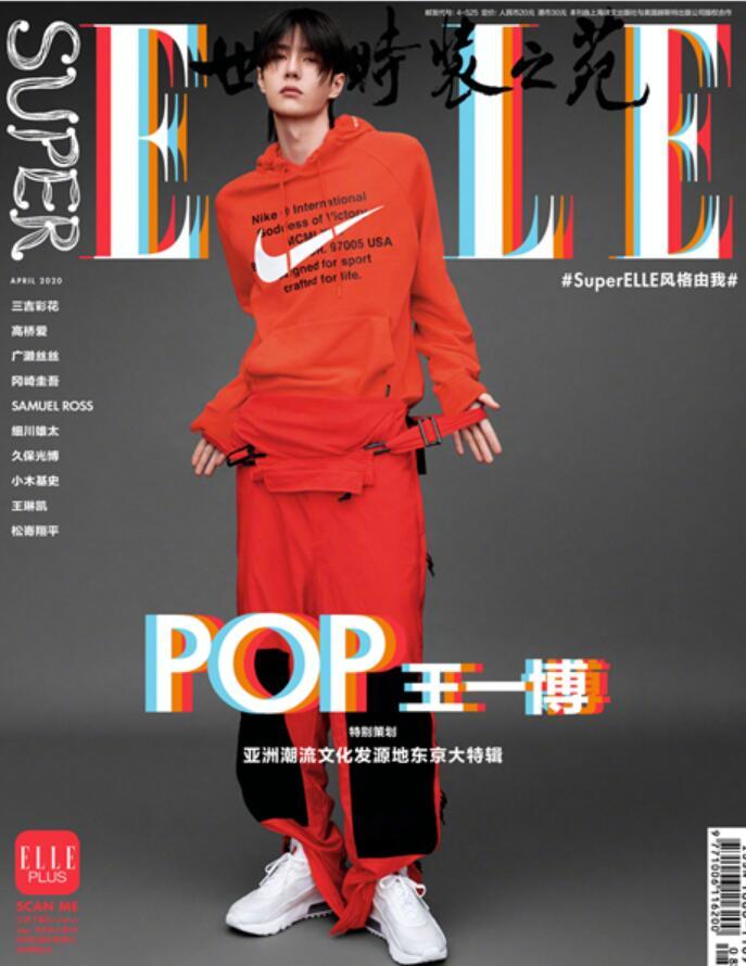 王一博四月解锁三刊封面 展现超凡时尚先锋力