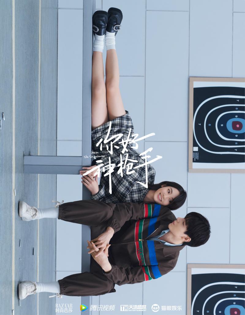 天新剧《你好 神枪手》正式宣布竞技场血腥治愈爱情