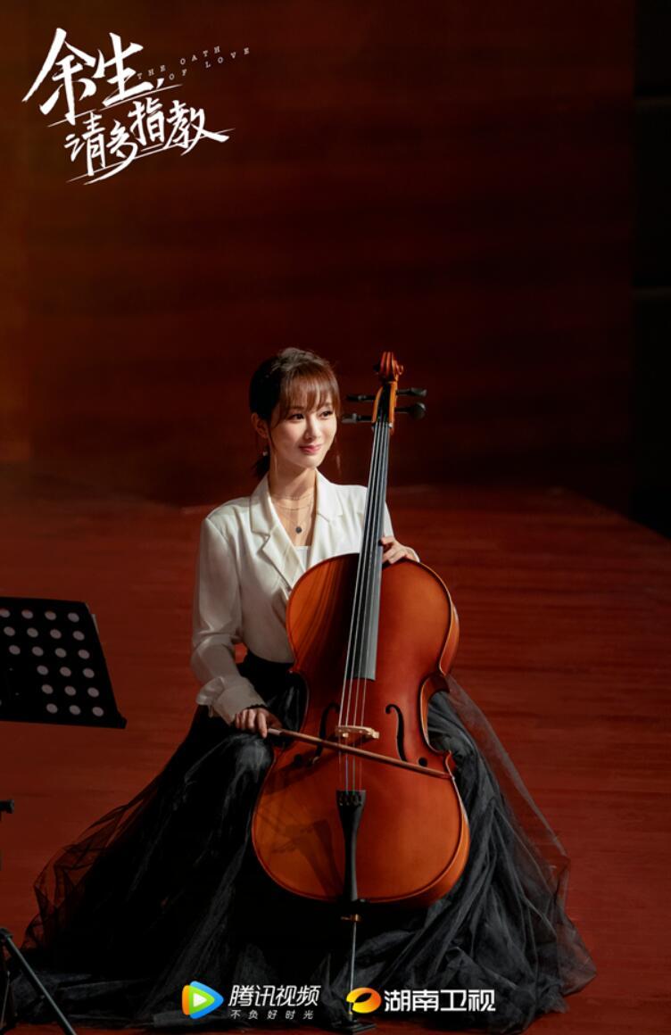 《余生》全新片花发布 杨紫大提琴手造型文艺优雅