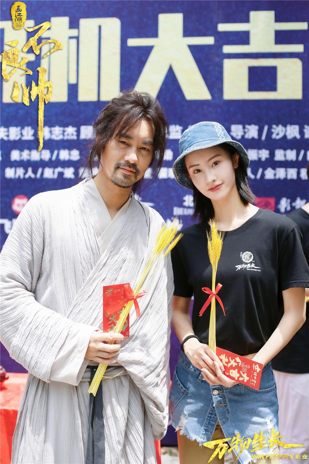 电影《画江湖之不良帅》开机 毛晓慧饰女主幻音