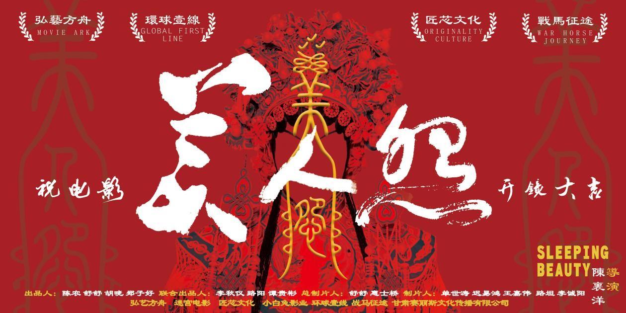 《黄庙村之谜棺美人》今天开始 用恐怖和华丽重新定义东方悬疑片