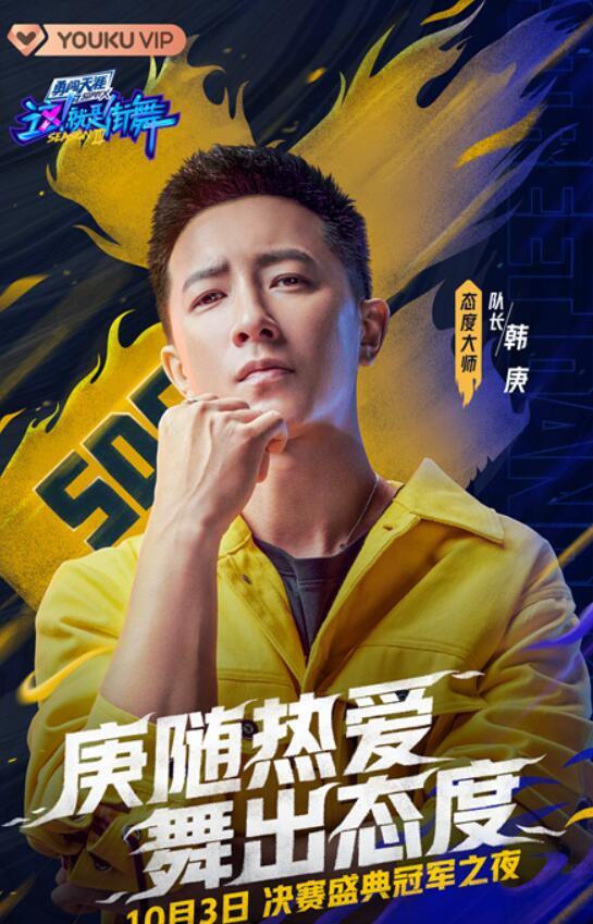 《这!就是街舞3》总决赛大赛冠军之夜官方宣韩庚 VanNess Wu Jackson Yee回归帮帮忙!