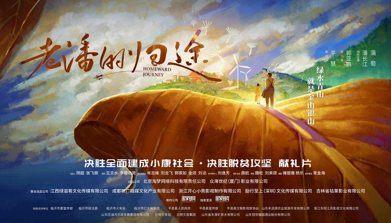 《老潘的归途》开机潘长江开启欢闹之旅