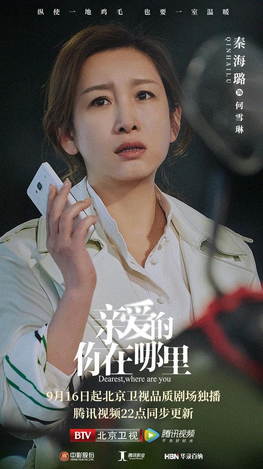 《亲爱的,你在哪里》定档9月16日 秦海璐开启寻爱之旅