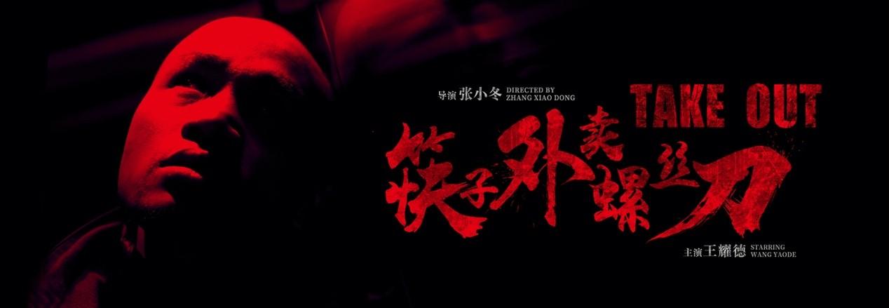 《筷子外卖螺丝刀》获得美国顶级短片电影节最佳犯罪片奖