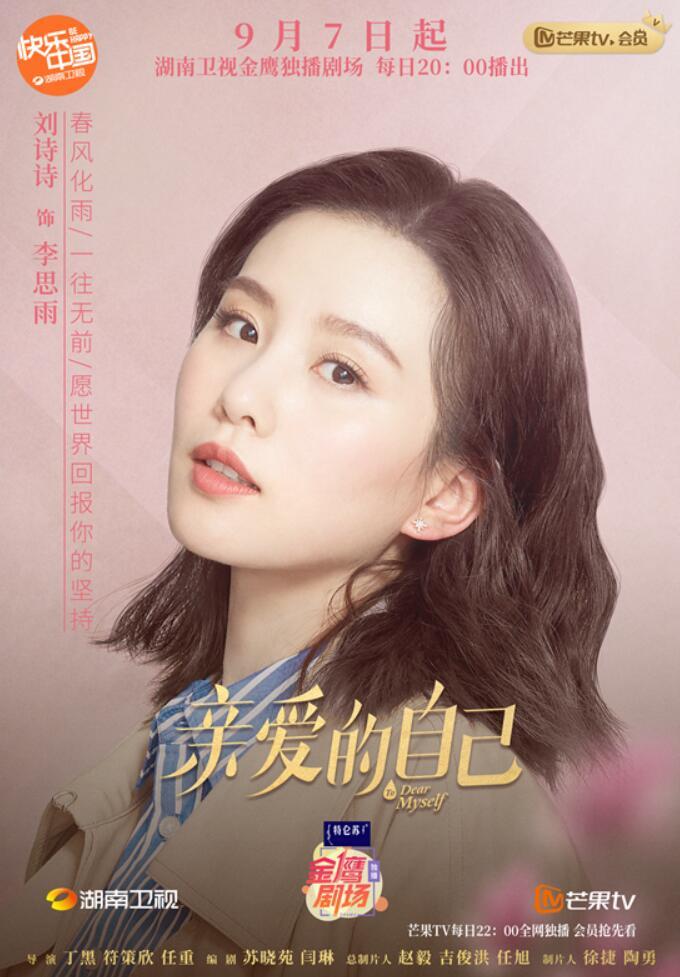 """《亲爱的自己》播出刘诗诗解读不完美的""""完美""""主角"""