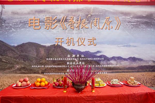 片名:电影《寻根周原》岐山创业赞美中国传统文化之美