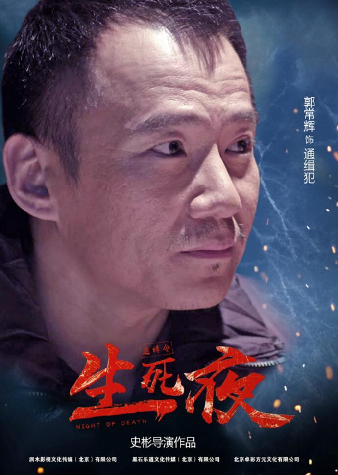 电影《生死夜》在线郭常辉提供教科书般的精彩表演技巧