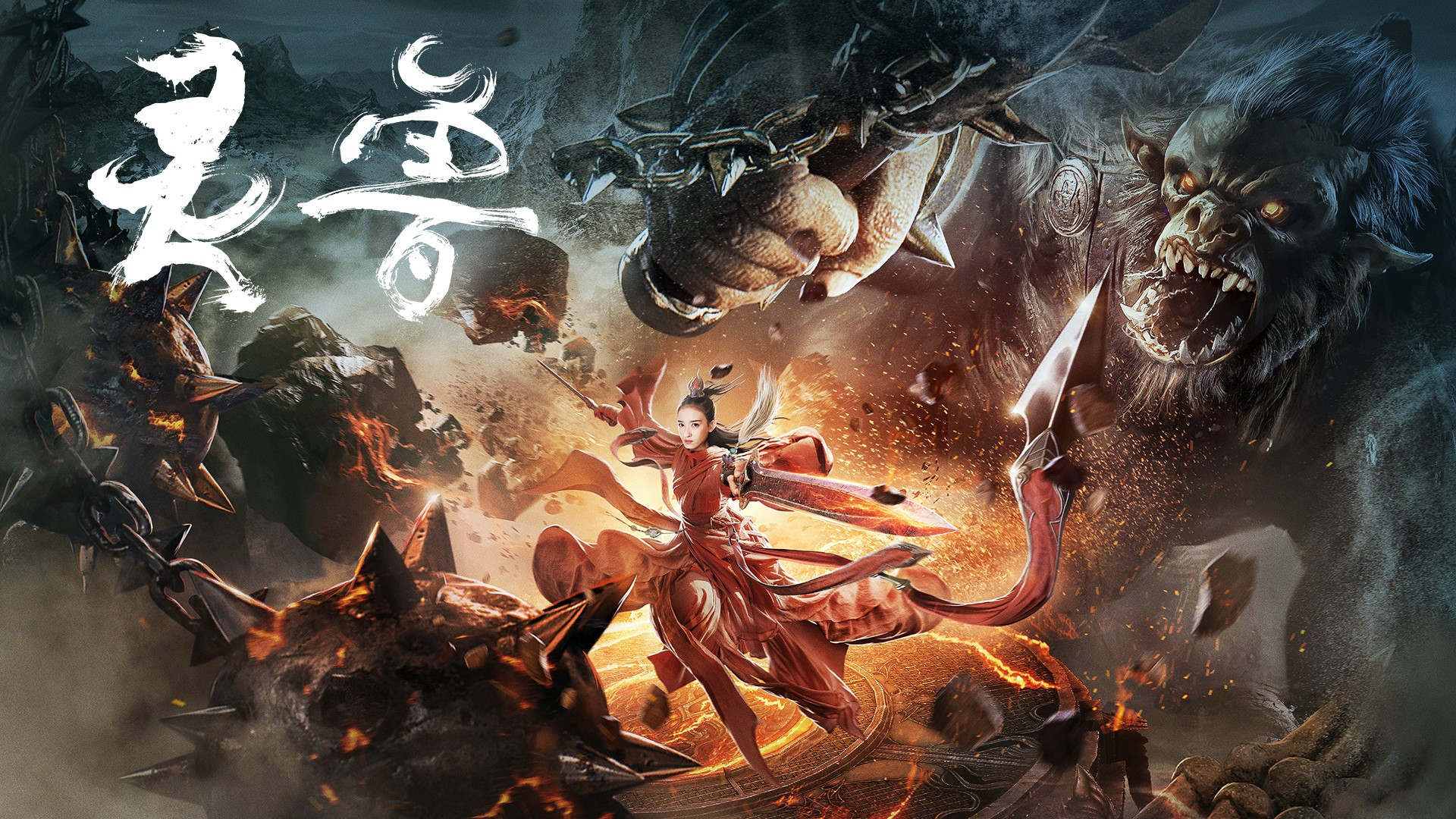 电影《灵兽》今天上线 巨雪妖斗黄皮精
