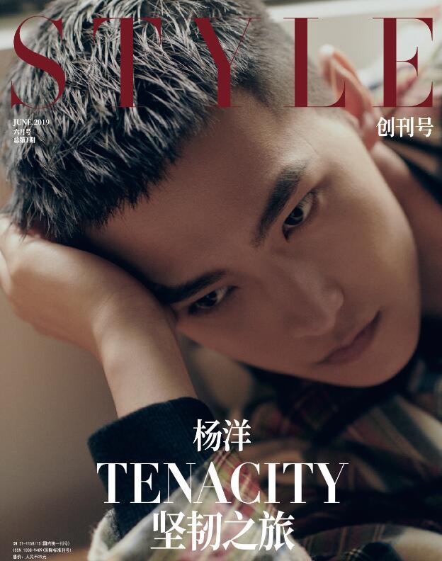 杨洋登杂志创刊号封面 笃定不移开启坚韧之旅
