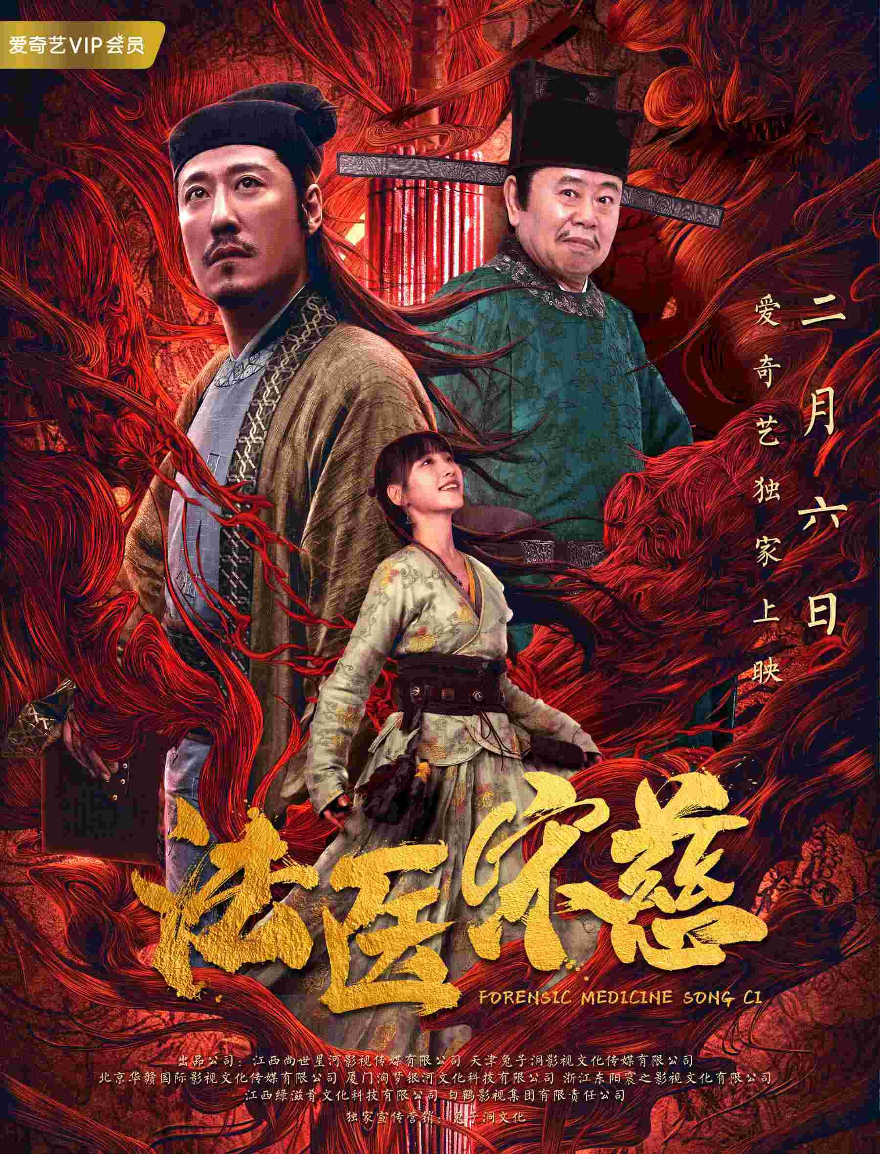 《法医宋慈》档案2月6日 在地震中 潘长江破获了一起连环杀人案