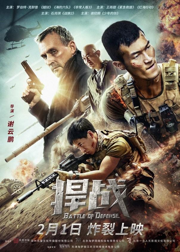 军事行动电影《捍战》 2月1日(元旦)腾讯发布