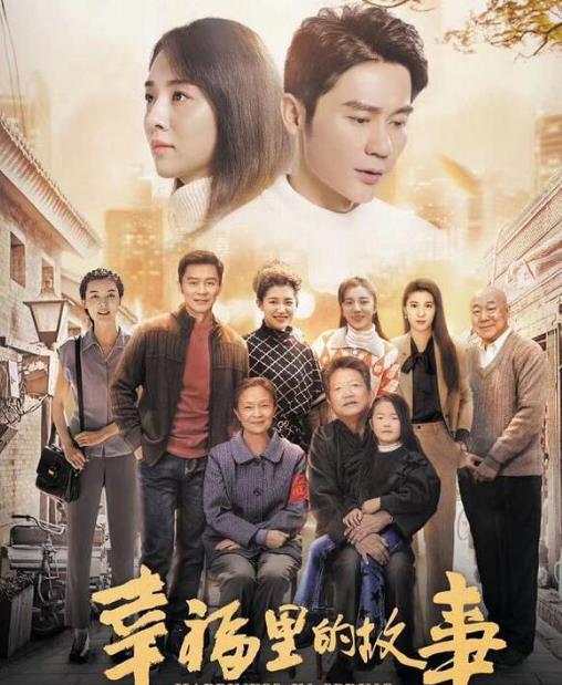 李晨阳光《幸福里的故事》开播 再现北京胡同烟火