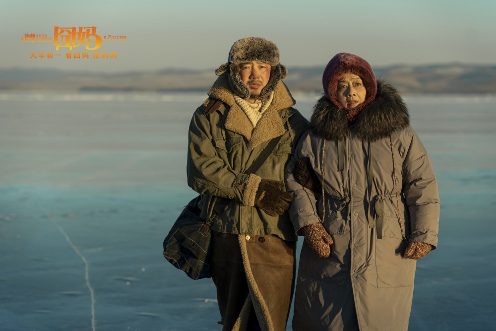 徐峥《囧妈》笑迎新年 王一博《给妈咪》MV 温暖治愈