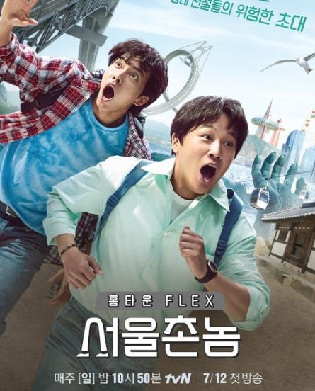 tvN 《首尔乡巴佬》播出专版代替疫情影响停拍