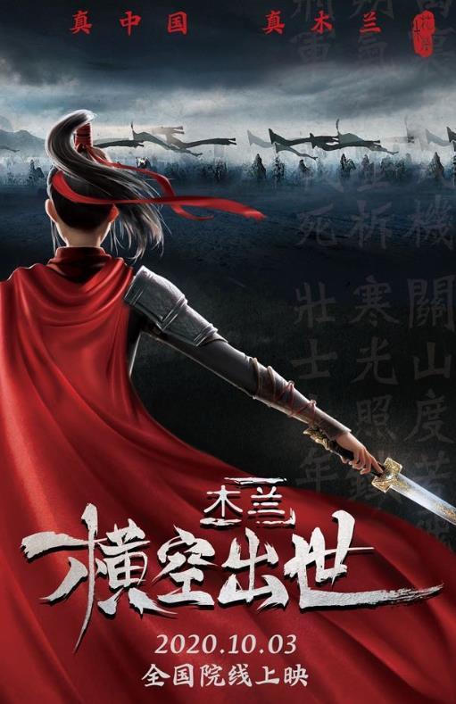 郭曼电影《木兰:横空出世》曝光终极预告国庆档看真正的中国花木兰