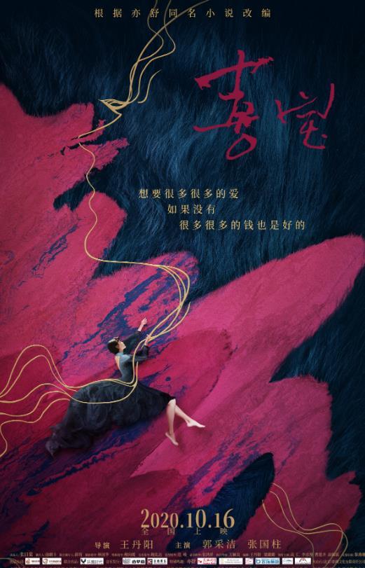 亦舒名作《喜宝》同名电影定 10.16郭采洁在中国的爱情和封神方面令人惊叹