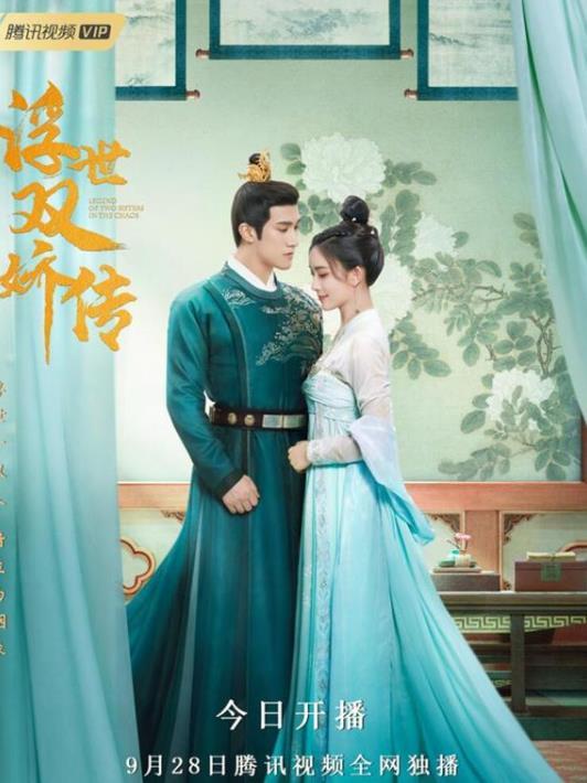 今天的《浮世双娇传》在李治廷佐伊播出 上演了一场错误的爱情婚姻