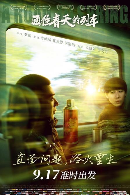 """《通往春天的列车》:等待时代电影""""春天""""的到来"""