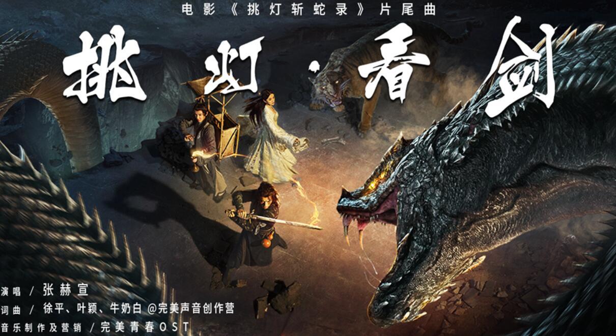 张赫宣演唱了《挑灯斩蛇录》 并诠释了幻想蛇的故事