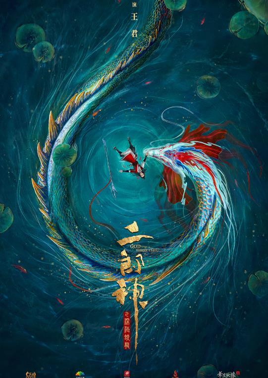 《二郎神之深海蛟龙》发布首个概念预告 风神之战不再继续