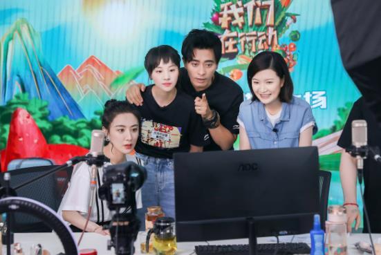 第五季《我们在行动》黄晓明鼓励大学生返乡创业 薇娅诚意许诺电商支持