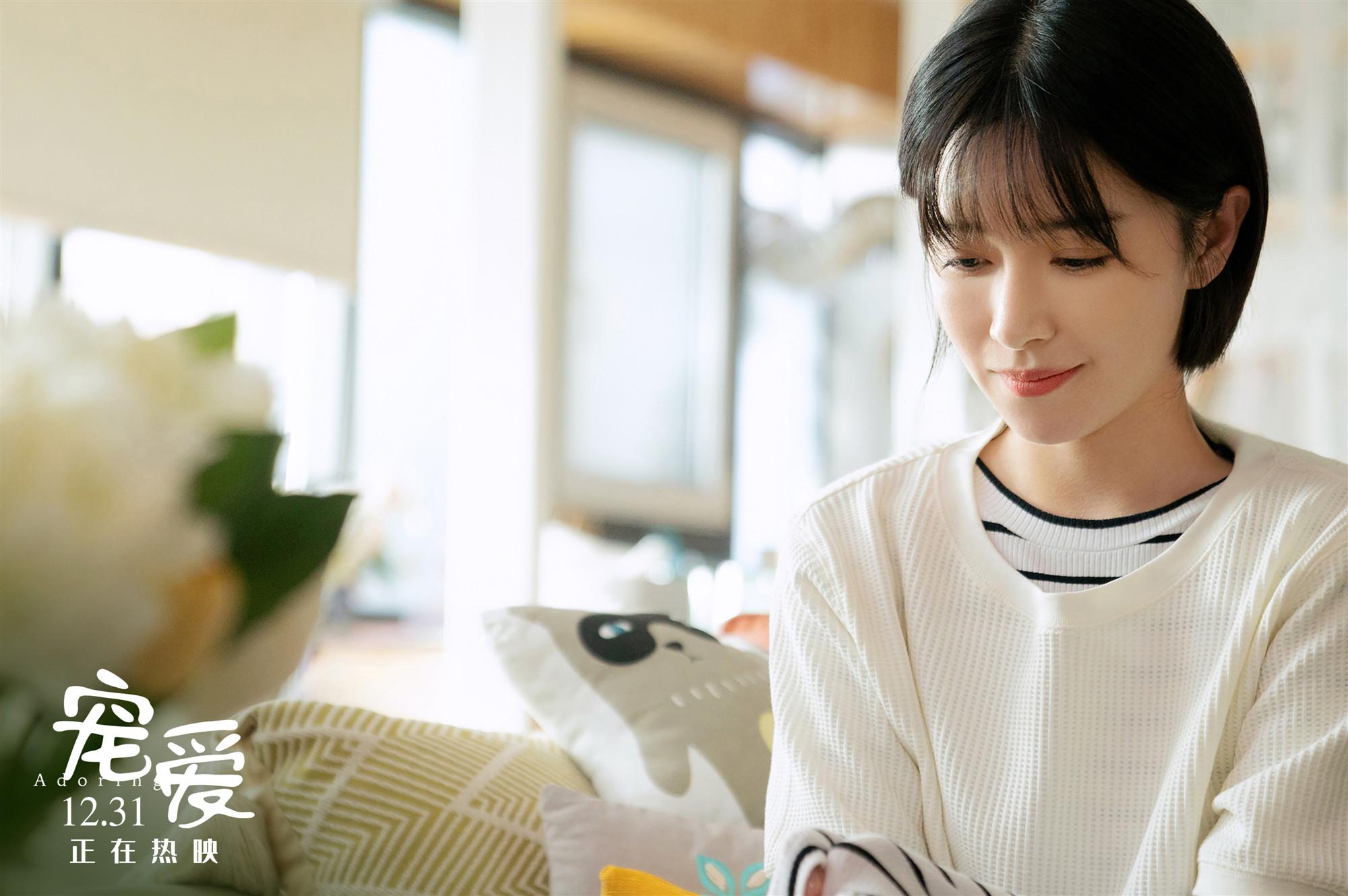 电影《宠爱》今日上映 阚清子化身漫画宅女上演勇敢追爱