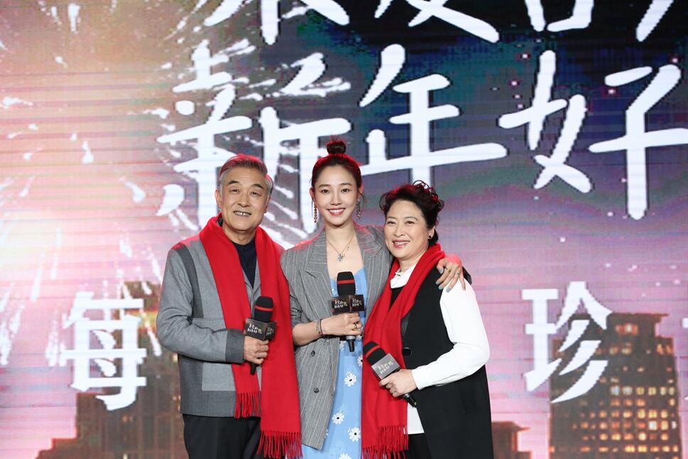 《亲爱的新年好》北京首映礼 白百何被赞老天爷赏饭吃的好演员