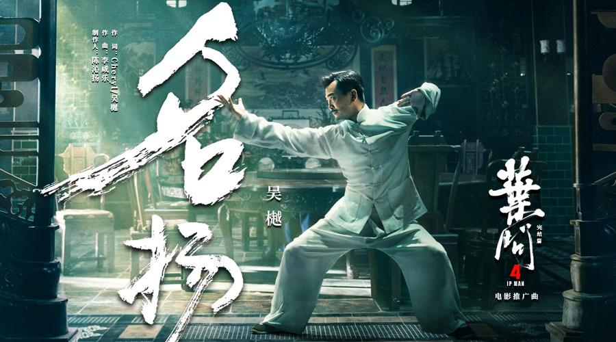 吴樾献唱《叶问4》推广曲 电影原声大碟黑胶开启预售