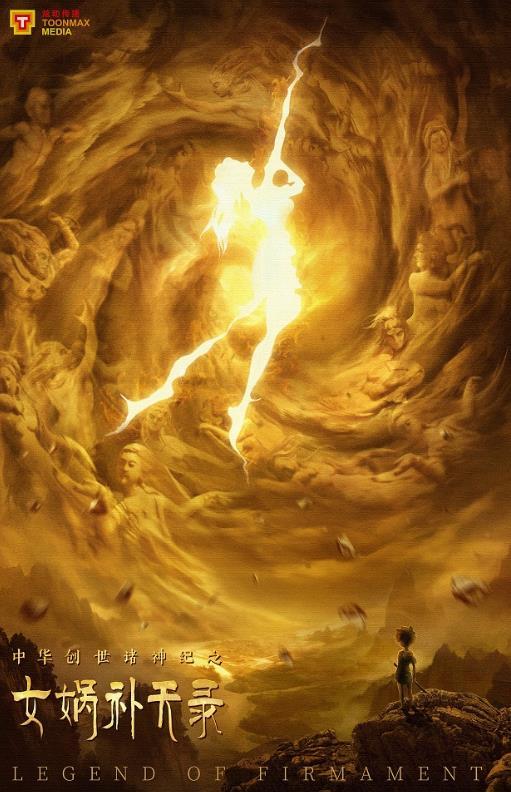 《中华创世诸神纪之女娲补天录》发布概念海报炫动神话宇宙正式开幕