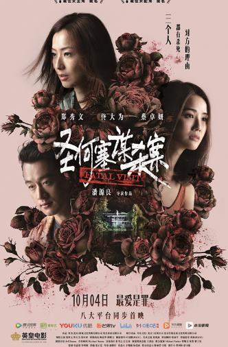 郑秀文佟大为蔡卓妍《圣何塞谋杀案》定档10.4