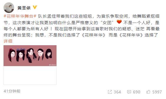 《【恒耀代理平台】黄圣依为花样年华组画Q图 喊话孟佳:等你回来》