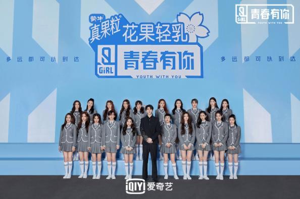 《青春有你2》星团的夜晚明晚20点将诞生新的9人女子组合!