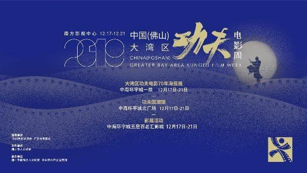 2019佛山功夫电影周90后 年轻导演王的八分钟精彩演讲引爆全场