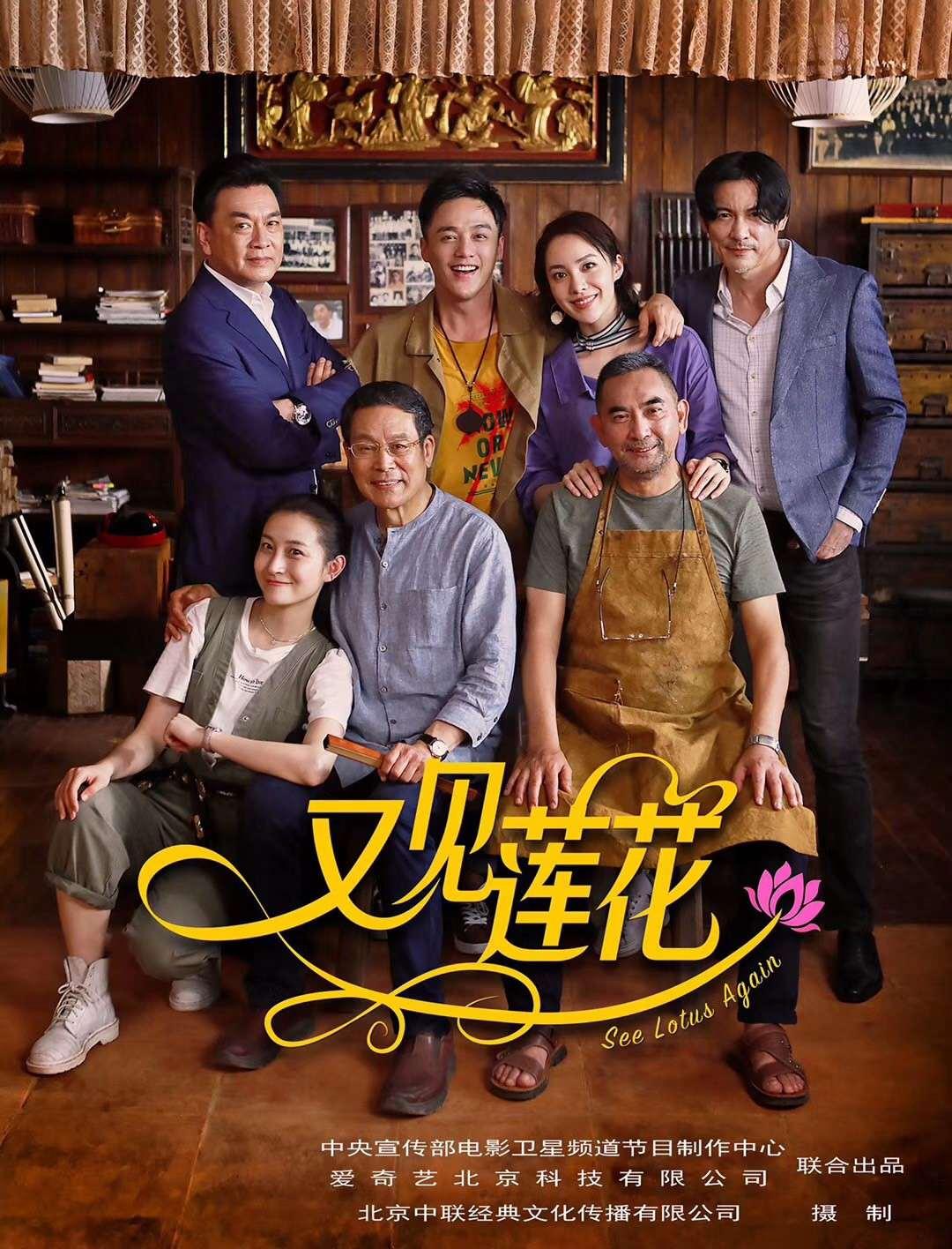 电影《又见莲花》今日上映20周年纪念杨电影回顾