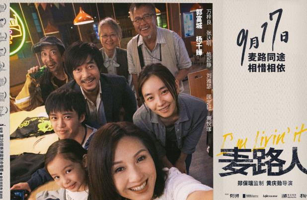"""获奖影片《麦路人》 9月17日 郭富城·杨千嬅带领""""流浪家庭""""诞生了爱情"""