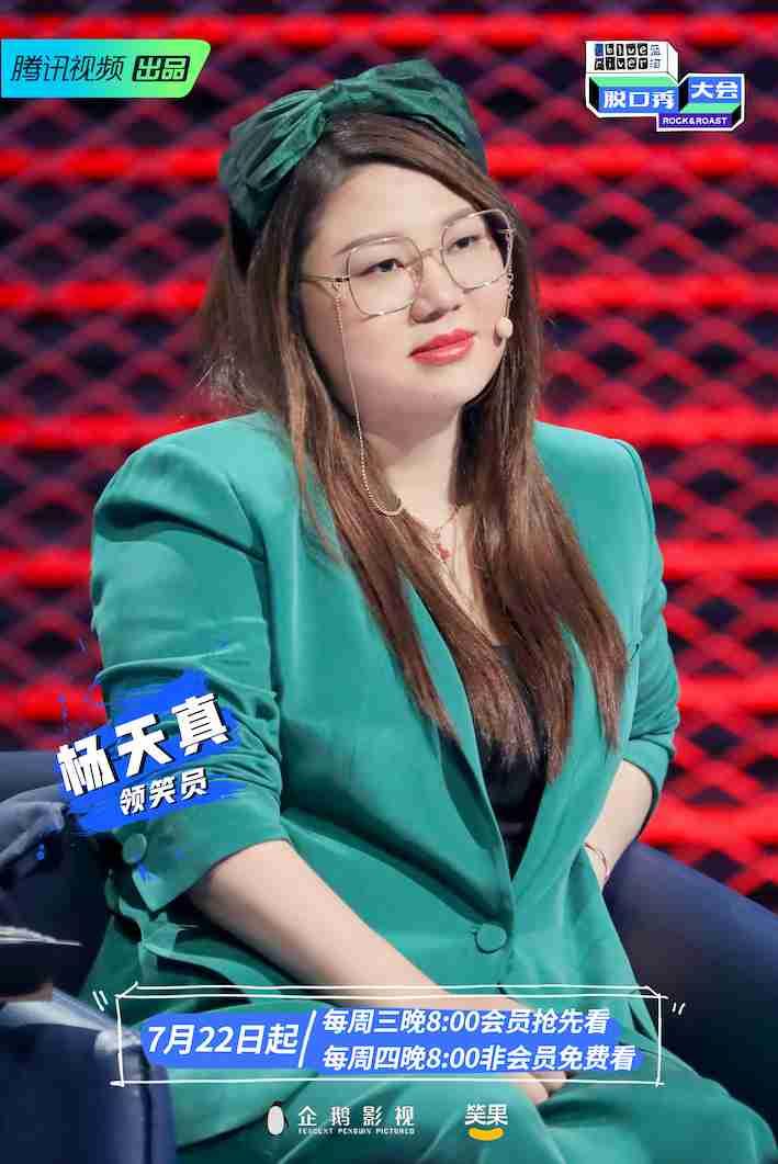《【摩臣平台app登录】《脱口秀大会》杨天真撮合李雪琴王建国 思文宣布退赛》