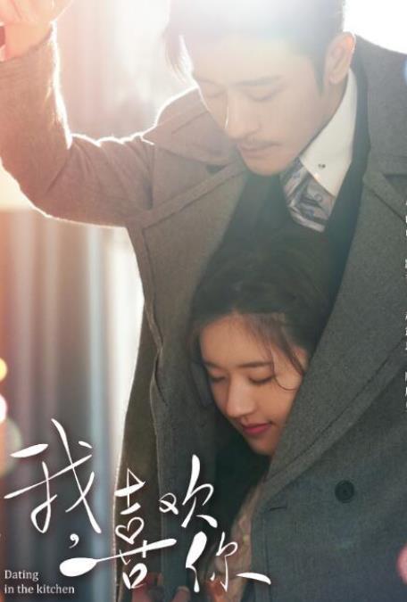 《我 喜欢你》林赵露思诠释美食与爱情