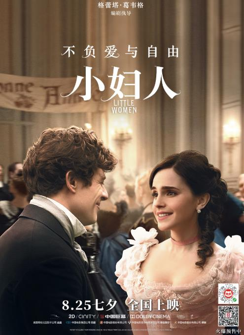 《小妇人》打开预售甜茶 邀请你在七夕看电影 曝光终极预告 罗南勇敢地追求爱情
