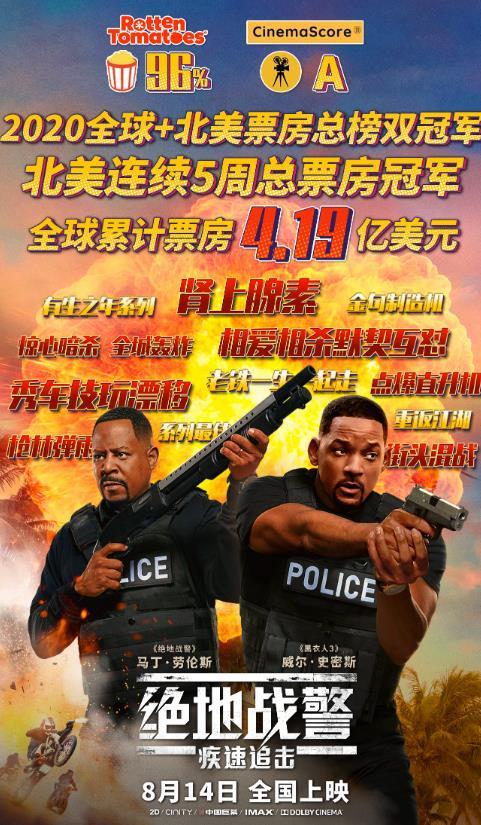 《绝地战警:疾速追击》明日发布秦始皇飙车枪战燃干周末